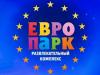 ЕВРОПАРК, развлекательный комплекс Омск