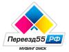 ПЕРЕЕЗД55.РФ, мувинговая компания Омск