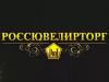 Магазин РОСЮВЕЛИРТОРГ, Омск - каталог
