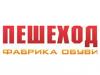 ПЕШЕХОД магазин обуви Омск