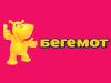 БЕГЕМОТ, магазин, Омск - каталог