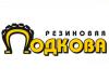 РЕЗИНОВАЯ ПОДКОВА торгово-сервисный автоцентр Омск