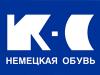 КС НЕМЕЦКАЯ ОБУВЬ магазин Омск