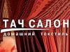 ТАЧ САЛОН, Омск - каталог