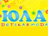 ЮЛА сеть детских магазинов Омск