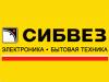 СИБВЕЗ сеть магазинов Омск