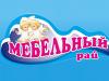 МЕБЕЛЬНЫЙ РАЙ сеть салонов Омск