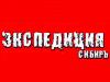 ЭКСПЕДИЦИЯ СИБИРЬ, магазин Омск