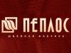 ПЕПЛОС фирменный магазин Омск