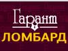 ГАРАНТ, сеть ломбардов, Омск - каталог