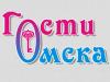 ГОСТИ ОМСКА, квартирное бюро Омск