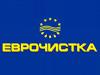 ЕВРОЧИСТКА, сеть химчисток и прачечных Омск