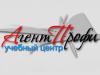 АГЕНТ-ПРОФИ, учебный центр Омск