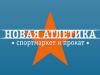 НОВАЯ АТЛЕТИКА магазин Омск