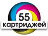 55 КАРТРИДЖЕЙ, торгово-сервисная компания Омск