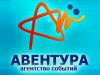 АВЕНТУРА, агентство событий Омск