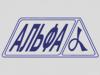АЛЬФА, торгово-монтажная компания Омск