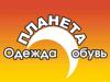ПЛАНЕТА ОДЕЖДЫ и ОБУВИ магазин Омск