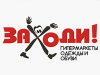 ЗАХОДИ магазин Омск