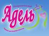 АДЕЛЬ, магазин одежды для беременных, Омск - каталог