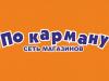 ПО КАРМАНУ сеть магазинов Омск