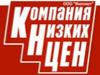 КОМПАНИЯ НИЗКИХ ЦЕН Омск