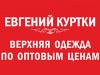 ЕВГЕНИЙ КУРТКИ магазин Омск