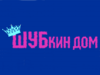 ШУБКИН ДОМ магазин Омск
