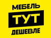 МЕБЕЛЬ ТУТ ДЕШЕВЛЕ сеть салонов Омск
