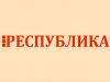 РЕСПУБЛИКА магазин мебели Омск